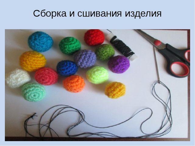 Сборка и сшивания изделия