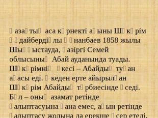 Қазақтың аса көрнекті ақыны Шәкәрім Құдайбердіұлы Құнанбаев 1858 жылы Шыңғыст