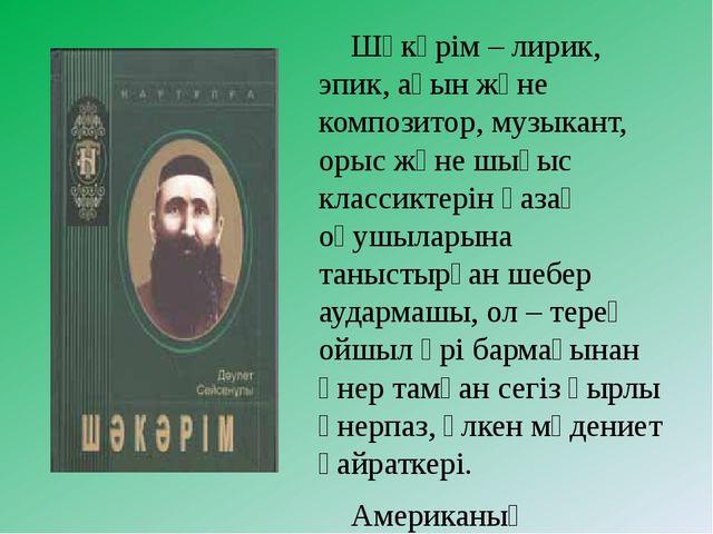 Шәкәрім – лирик, эпик, аөын және композитор, музыкант, орыс және шығыс класс...