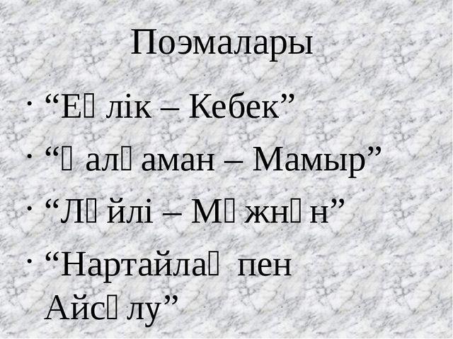 """Поэмалары """"Еңлік – Кебек"""" """"Қалқаман – Мамыр"""" """"Ләйлі – Мәжнүн"""" """"Нартайлақ пен..."""