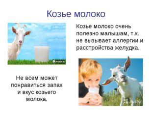 Козье молоко Козье молоко очень полезно малышам, т.к. не вызывает аллергии и