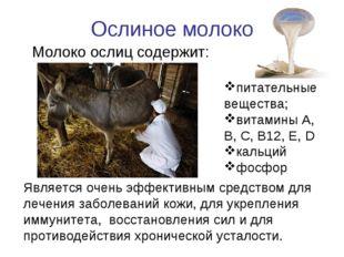 Ослиное молоко Молоко ослиц содержит: питательные вещества; витамины А, В, С,