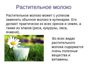 Во всех видах растительного молока содержатся очень полезные вещества и вита