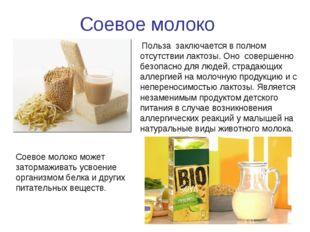 Соевое молоко Польза заключается в полном отсутствии лактозы. Оно совершенно