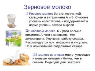 Зерновое молоко Рисовое молоко богато клетчаткой, кальцием и витаминами А и В