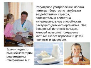 Врач – педиатр высшей категории реаниматолог Стефаненко А.К. Регулярное упот