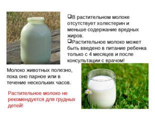 Молоко животных полезно, пока оно парное или в течение нескольких часов. В ра