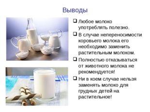 Выводы Любое молоко употреблять полезно. В случае непереносимости коровьего м