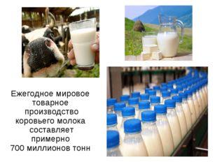 Ежегодное мировое товарное производство коровьего молока составляет примерно