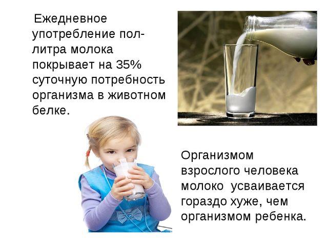 Ежедневное употребление пол-литра молока покрывает на 35% суточную потребнос...