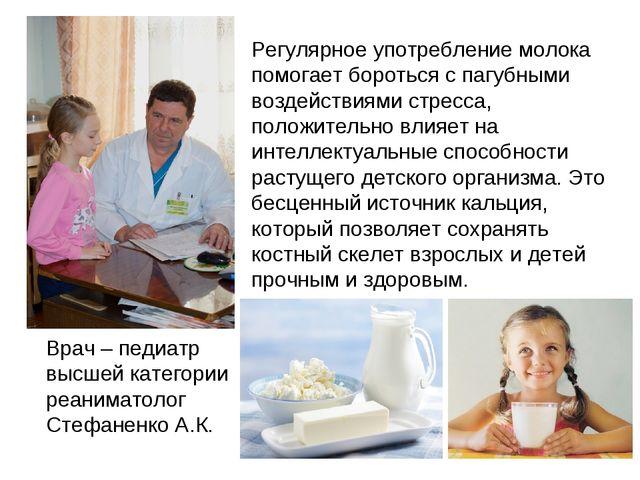 Врач – педиатр высшей категории реаниматолог Стефаненко А.К. Регулярное упот...