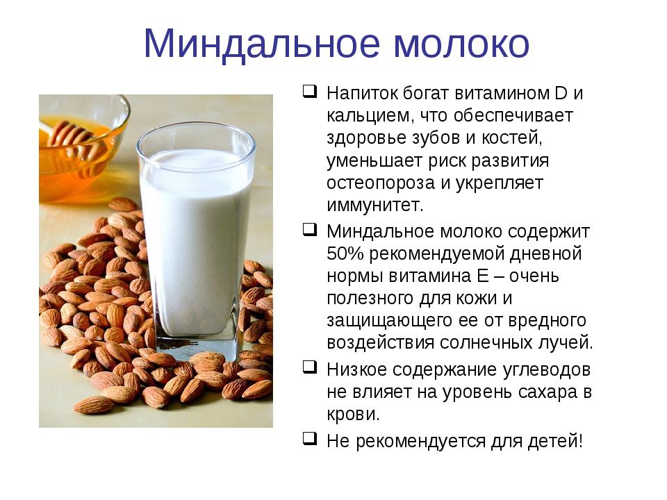 Миндальное молоко Напиток богат витамином D и кальцием, что обеспечивает здор...