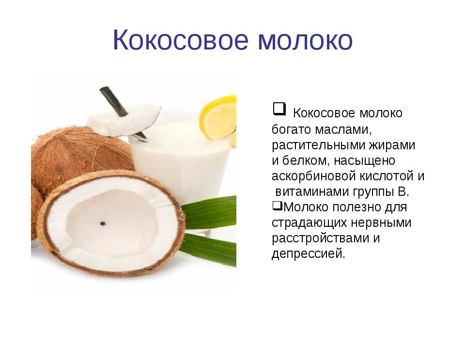 Кокосовое молоко Кокосовое молоко богато маслами, растительными жирами и белк...