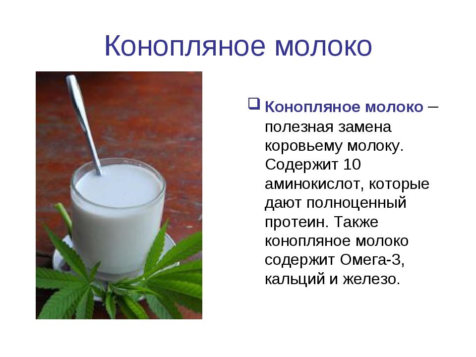 Конопляное молоко Конопляное молоко – полезная замена коровьему молоку. Содер...