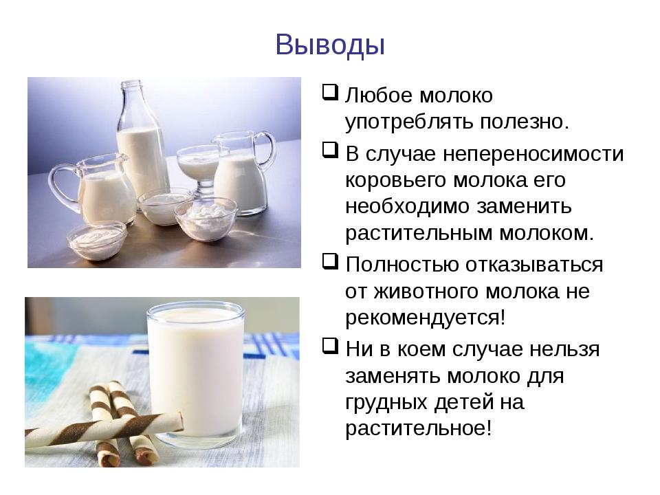 Выводы Любое молоко употреблять полезно. В случае непереносимости коровьего м...