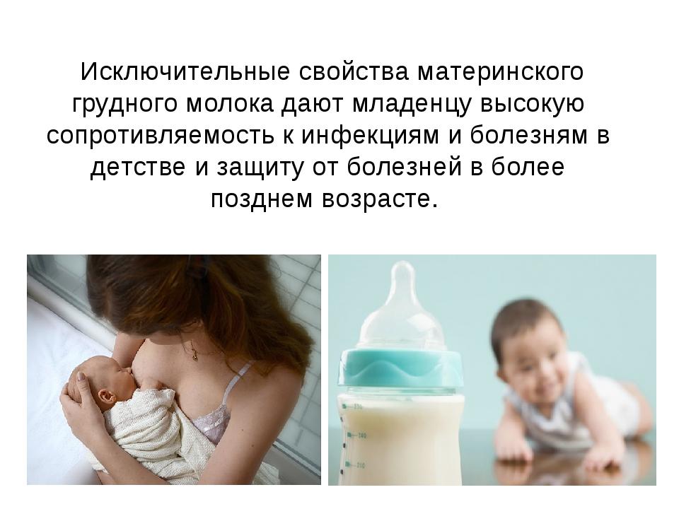 Исключительные свойства материнского грудного молока дают младенцу высокую с...