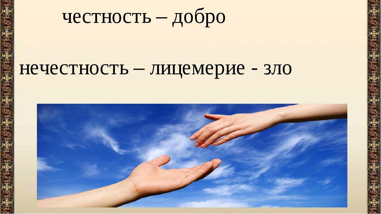 честность – добро нечестность – лицемерие - зло