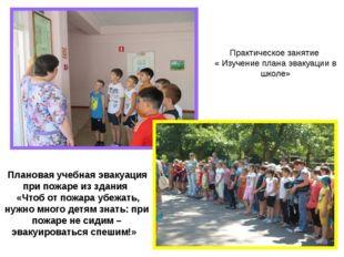 Практическое занятие « Изучение плана эвакуации в школе» Плановая учебная эва