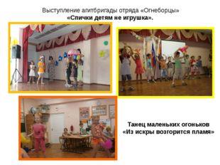 Выступление агитбригады отряда «Огнеборцы» «Спички детям не игрушка». Танец