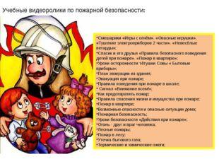 Учебные видеоролики по пожарной безопасности: Смешарики «Игры с огнём». «Опас