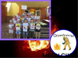 Девиз отряда: «Юным пожарным быть нелегко, вместе огонь мы потушим легко!» Ог