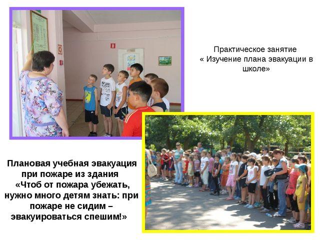 Практическое занятие « Изучение плана эвакуации в школе» Плановая учебная эва...