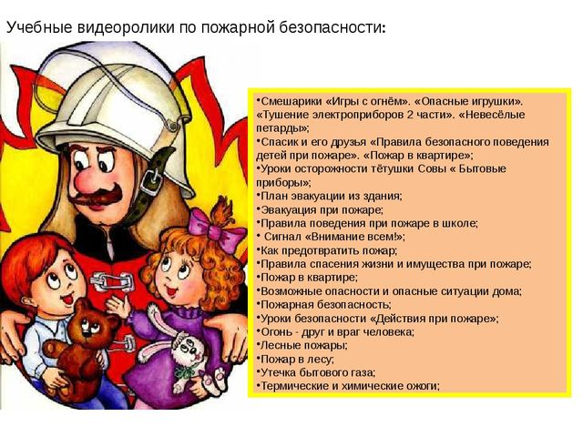 Занятия по пожарной безопасности с картинками