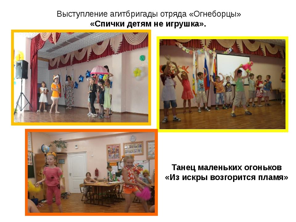 Выступление агитбригады отряда «Огнеборцы» «Спички детям не игрушка». Танец...