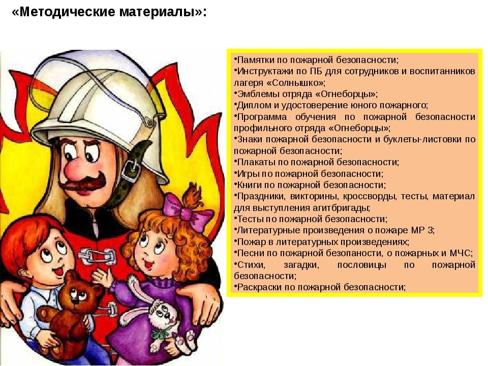 «Методические материалы»: Памятки по пожарной безопасности; Инструктажи по ПБ...
