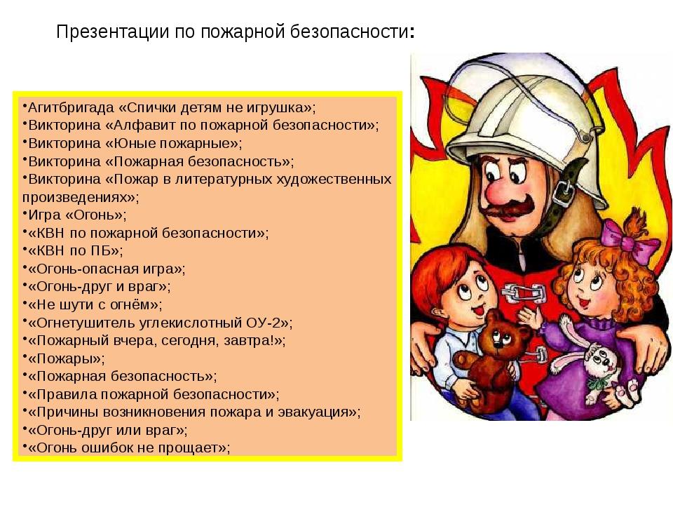 Презентации по пожарной безопасности: Агитбригада «Спички детям не игрушка»;...