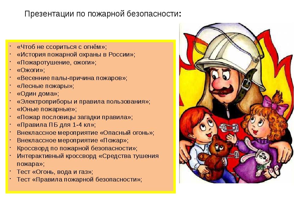 Презентации по пожарной безопасности: «Чтоб не ссориться с огнём»; «История п...
