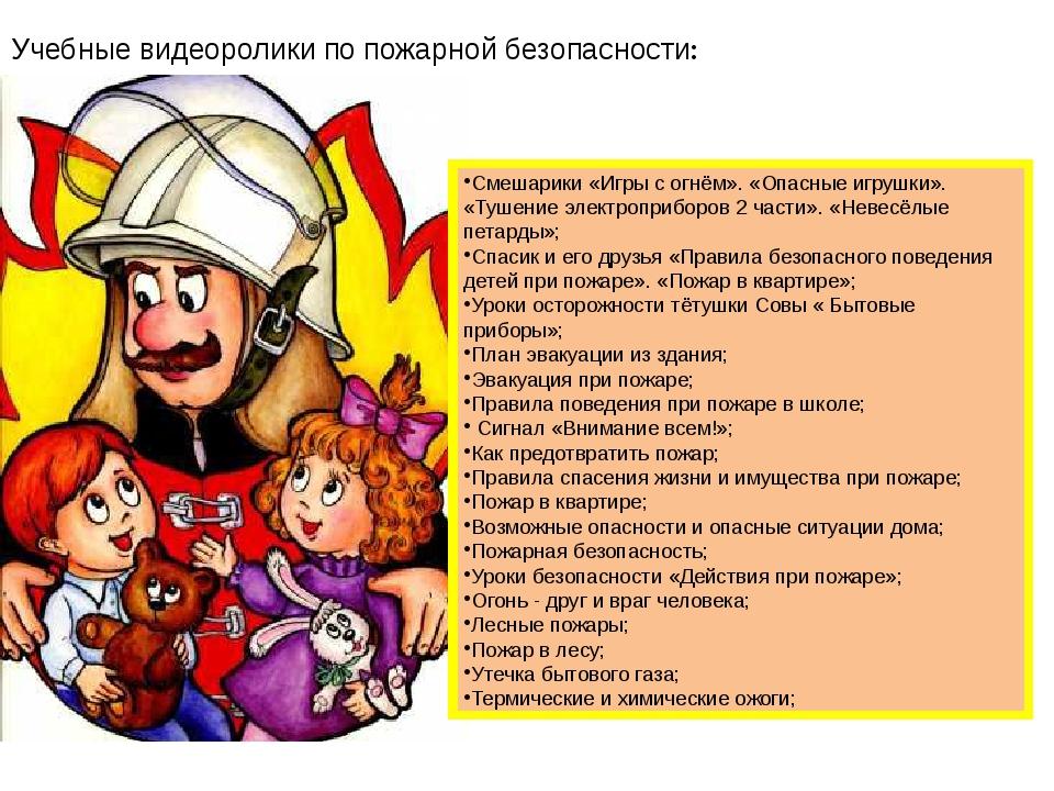 Учебные видеоролики по пожарной безопасности: Смешарики «Игры с огнём». «Опас...