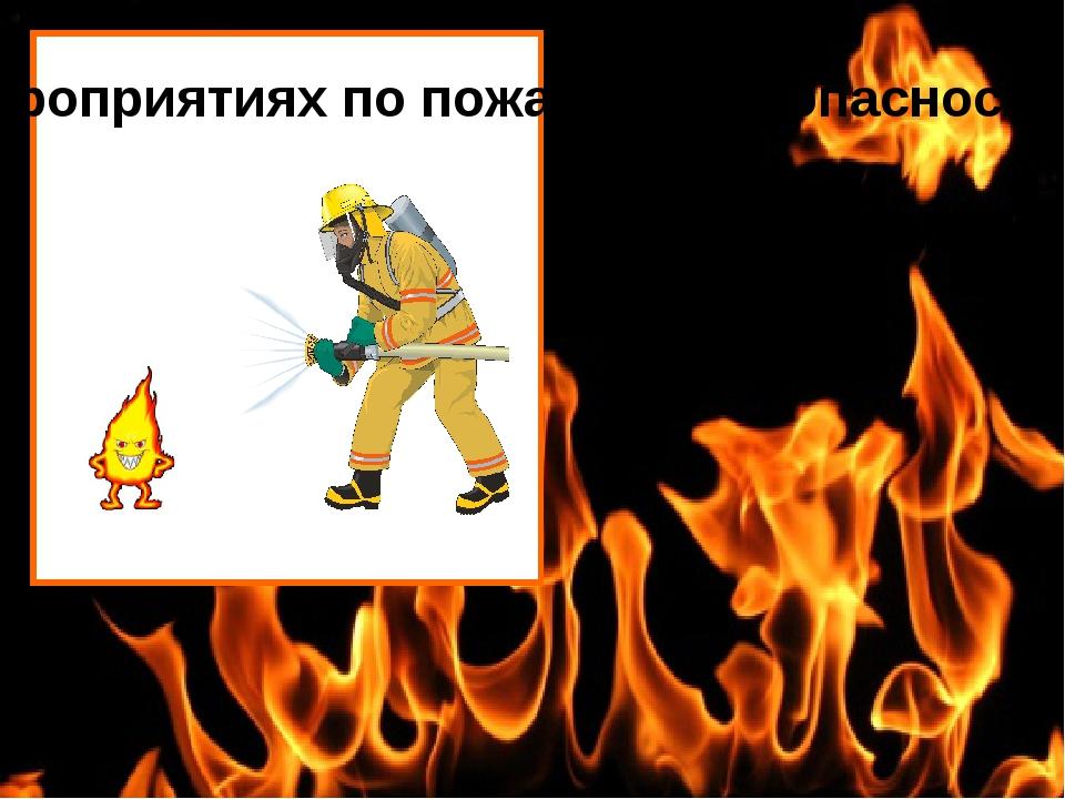 Отзывы детей о мероприятиях по пожарной безопасности