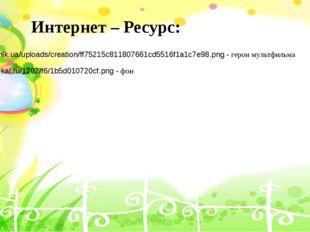 Интернет – Ресурс: http://pustunchik.ua/uploads/creation/ff75215c811807661cd5