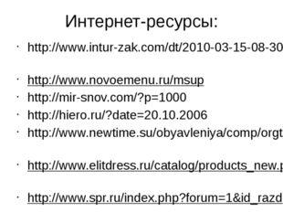 Интернет-ресурсы: http://www.intur-zak.com/dt/2010-03-15-08-30-52 http://www.