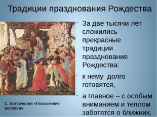 Традиции празднования Рождества За две тысячи лет сложились прекрасные традиц