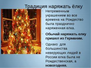 Традиция наряжать ёлку Непременным украшением во все времена на Рождество бы