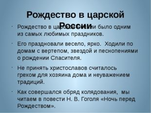 Рождество в царской России Рождество в царской России было одним из самых люб