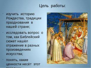 Цель работы: изучить историю Рождества, традиции празднования в нашей стране