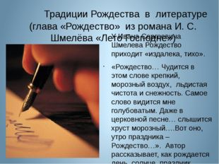 Традиции Рождества в литературе (глава «Рождество» из романа И. С. Шмелёва «