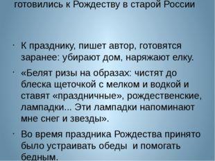 Глава «Рождество» из романа И. С. Шмелёва «Лето Господне». Как готовились к Р