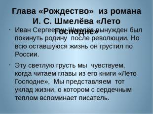 Глава «Рождество» из романа И. С. Шмелёва «Лето Господне» Иван Сергеевич Шмел