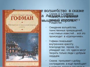 Рождественское волшебство в сказке Эрнста Теодора Амадея Гофмана «Щелкунчик
