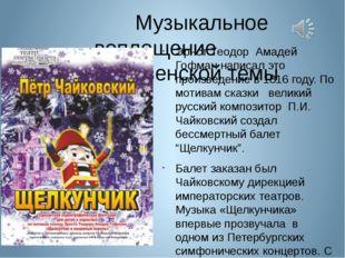 Музыкальное воплощение рождественской темы Эрнст Теодор Амадей Гофман написа