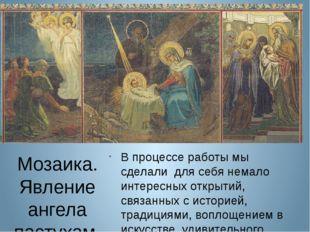 Мозаика. Явление ангела пастухам. Рождество Христово. Сретенье. В процессе ра