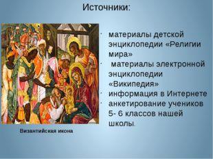 Источники:  Византийская икона материалы детской энциклопедии «Религии мира