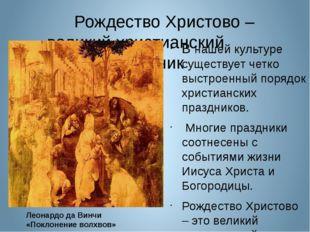 Рождество Христово – великий христианский праздник В нашей культуре существу