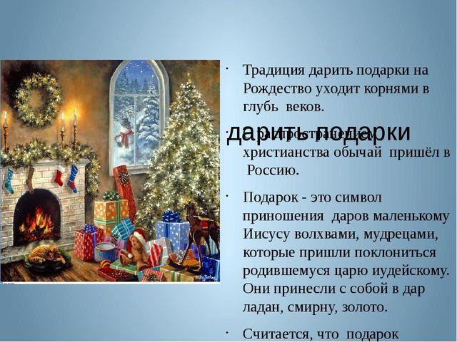 Традиция дарить подарки Традиция дарить подарки на Рождество уходит корнями...
