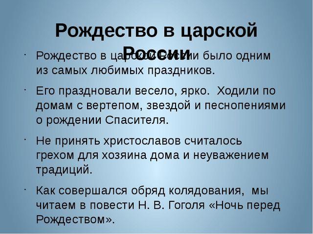 Рождество в царской России Рождество в царской России было одним из самых люб...