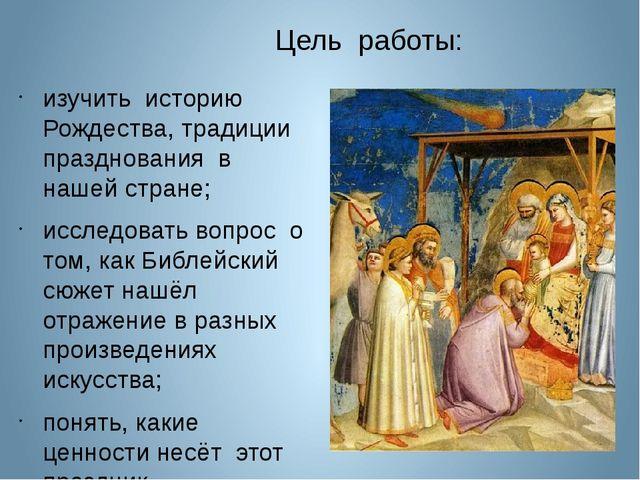 Цель работы: изучить историю Рождества, традиции празднования в нашей стране...
